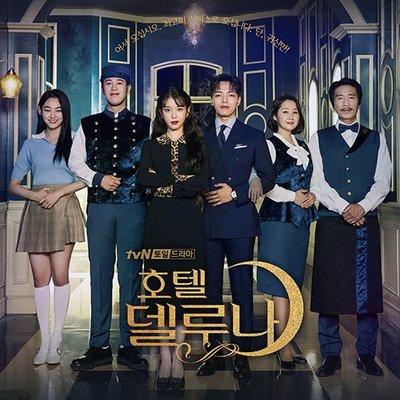 【象牙音樂】韓國電視原聲帶-- 德魯納酒店Hotel Del Luna OST (2CD) (tvN TV Drama)