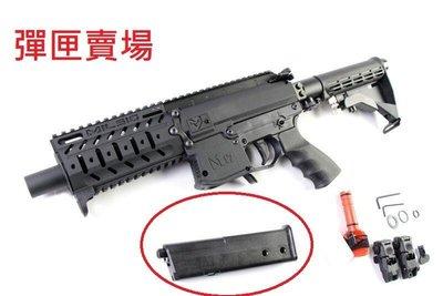 【WKT】只賣彈匣 MILSIG SMG 17mm鎮暴槍專用8發彈匣-MIM001