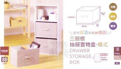 樂樂生活館7E【淳 三層櫃抽屜置物盒(橫式)】 三格櫃抽屜置物盒 收納箱 收納盒 整理箱