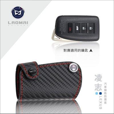 [ 老麥汽車鑰匙皮套 ] NX200 CT200H IS250 RX350 GS300  ES350 凌志 晶片 鑰匙包