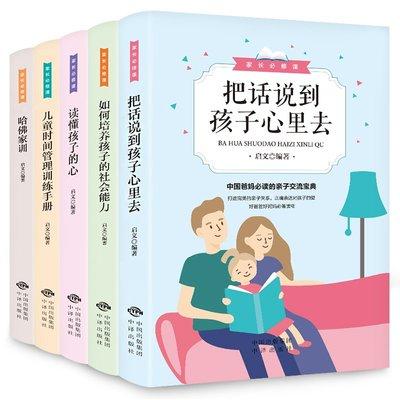 家長必修課全集5冊 把話說到孩子心里去哈佛家訓正版兒童時間管理訓練手冊全書如何培養孩子的社會能力書讀懂心家長必讀育兒書籍步