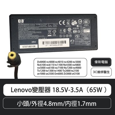【偉斯電腦】 Lenovo變壓器 18.5V-3.5A(65W )小頭/外徑4.8mm/內徑1.7mm