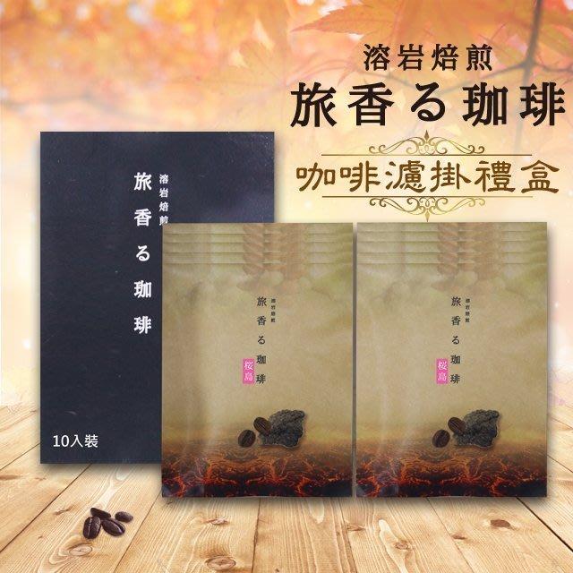 [亞企食材-旅香咖啡] 日本進口火山熔岩烘焙-旅香咖啡濾掛禮盒-櫻島火山熔岩烘焙口味10入