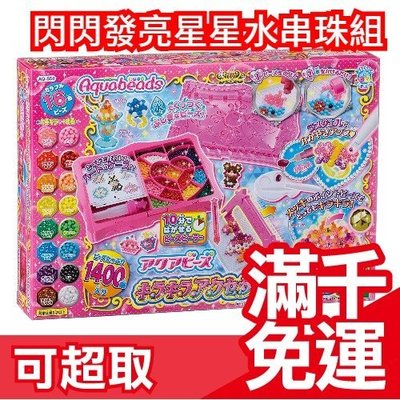 免運【閃閃發亮 AQ-S54】日本原裝 EPOCH 創意 DIY 玩具 夢幻星星水串珠 禮物❤JP Plus+