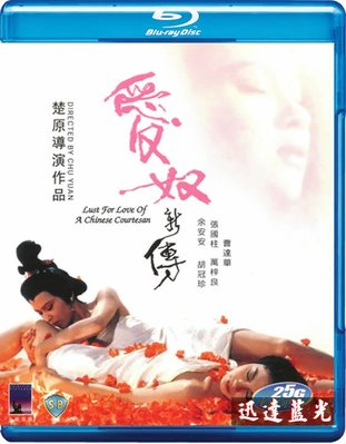 BD藍光25G任選5套999含運--11323愛奴新傳Lust for love of a chinese courtesan(1984
