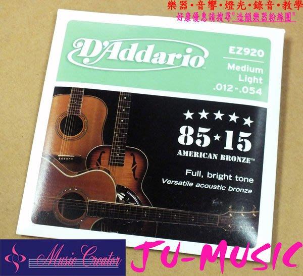 造韻樂器音響- JU-MUSIC - 全新 D`Addario EZ920 EZ-920 民謠吉他弦 木吉他弦 (12-54)