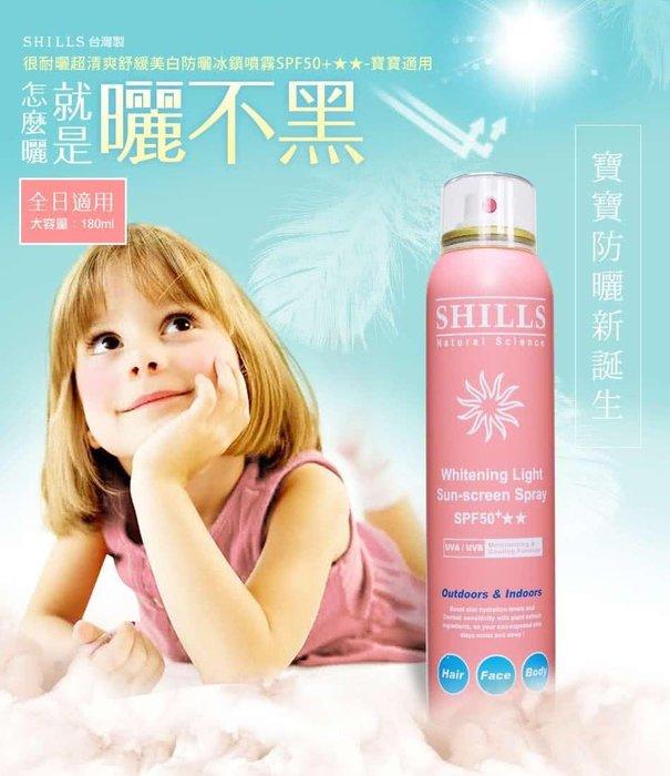 【超低價】SHILLS很耐曬超清爽舒緩美白防曬冰鎮噴霧SPF50+  180ml (寶寶粉)  寶寶適用
