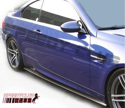 BMW E90 E92 E93 碳纖維 carbon 側裙定風翼