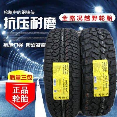 (臺灣現貨)越野輪胎215/235/245/265/65/70/75R15R16R17皮卡車輪胎AT/MT輪胎