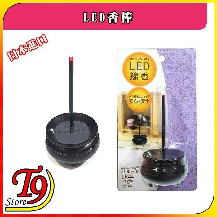 【T9store】日本進口 LED香棒