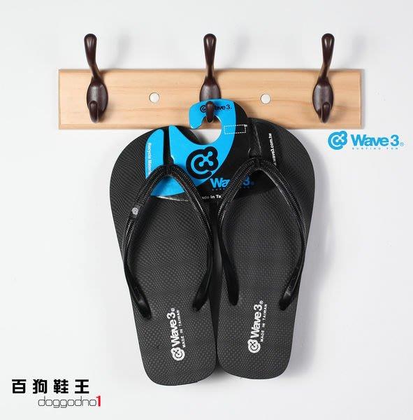 百狗鞋王.wave 3 女用人字拖基本款 雕花系列.柔軟舒適.黑色 輕量 台灣製