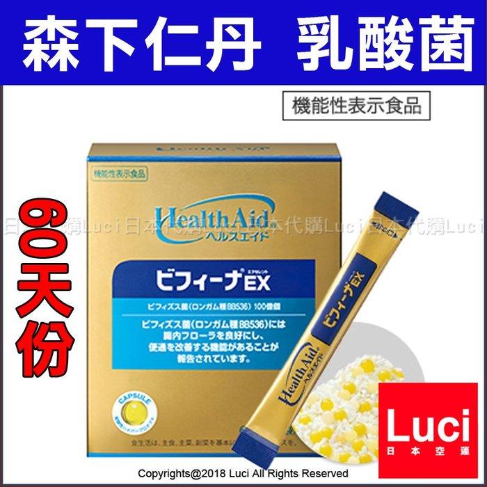 乳酸菌 60天份 EX 日本 森下仁丹 Health Aid 乳酸菌 比菲德氏菌 60袋 益生菌 LUC日本代購