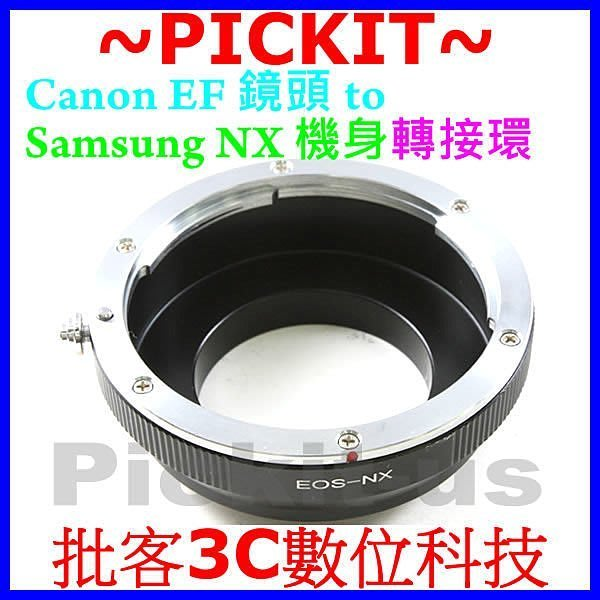 Canon EOS EF EF-S鏡頭轉Samsung NX機身轉接環 NX200 NX210 NX300 NX1000