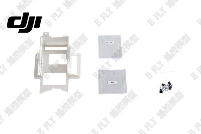 ~ E Fly ~DJI 大疆科技 Phantom 3 ~ 主控板支架 四軸 小白 空拍機