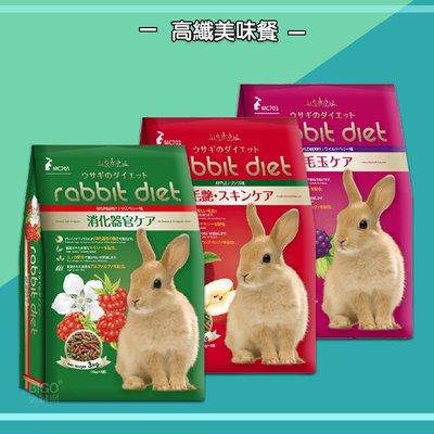高纖美味餐 「愛兔」 寵物食品 寵物餐 兔子用品 寵物兔食品 乾糧 寵物糧食 兔飲食 兔子食物 成兔 幼兔 餅乾