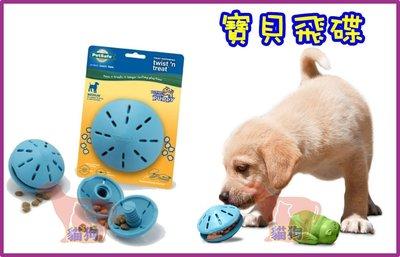 **貓狗大王**美國普立爾PREMIER狗仔很忙智遊玩具系列 ~寶貝飛碟XS~