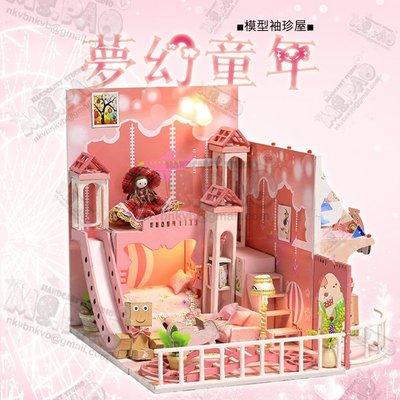夢幻童年粉色小公主→附罩含燈/袖珍屋/娃娃屋/小型/DIY小屋/手工模型/情人節創意禮物/聖誕節交換禮物☆寶妞的玩藝窩