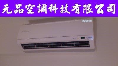 【元品空調】可申請貨物稅~日立單冷變頻壁掛型分離式冷氣RAS/RAC-22SK1【精品型】配合裝潢施工