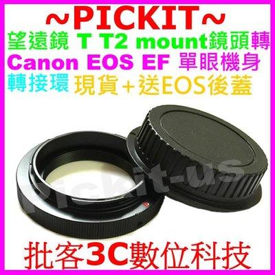 後蓋 T-MOUNT T2-MOUNT望遠鏡頭轉佳能Canon EOS EF相機身轉接環 T2-CANON T2-EOS 台北市