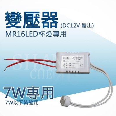 MR16 LED驅動電源 變壓器 電源變壓器 DC12V 輸出 LED電子變壓器 MR16 投射燈 杯燈 燈泡 安定器