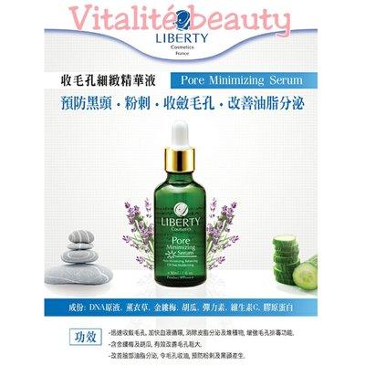 法國Liberty Cosmetics Pore Minimizing Serum收毛孔細緻精華液-有效改善毛孔粗大預防暗瘡痘痘粉刺平衡油脂增強排毒功能去黑頭針