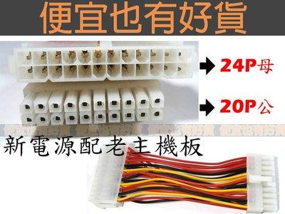 全新 24pin 轉 20pin 電源轉接頭 (24 to 20 pin) 電源線