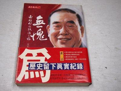 【懶得出門二手書】《無愧-郝柏村的政治之旅》ISBN:9576212014│天下文化│七成新(B11L52)