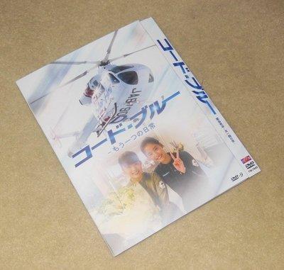 【樂視】 緊急救命 Code Blue另一個日常 (2018) 新木優子/成田凌/有岡大貴 DVD 精美盒裝