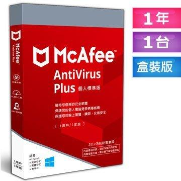 【傳說企業社】McAfee AntiVirus Plus 2019個人標準1台1年 中文盒裝版