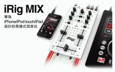 ☆ 唐尼樂器︵☆ IK Multimedia (原廠公司貨保固) iRig MIX - iPhone/ iPad 隨身易攜式 Mixer/ 混音台