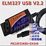 繁中 OBD2 汽車診斷 ELM327 V2.2 PIC18F25K...