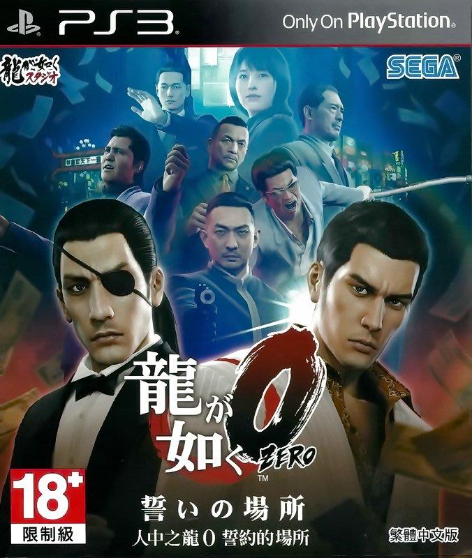 【二手遊戲】PS3 人中之龍0 誓約的場所 YAKUZA ZERO 0 中文版【台中恐龍電玩】