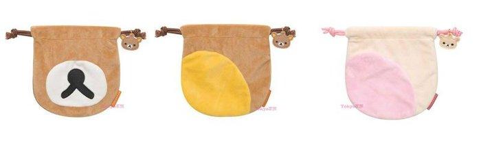 東京家族 Rilakkuma 拉拉熊 懶懶熊 黃色小雞 零錢袋束口袋 現貨