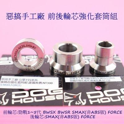 蘋果機車精品 惡搞手工廠 白鐵 前輪芯強化套筒 + 後輪芯強化套筒 套筒 套管 勁戰 SMAX FORCE BWS R