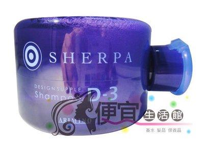 便宜生活館 【洗髮精】日本   ARIMINO香娃--雪巴DS洗髮精D-3   280ml   便宜價660