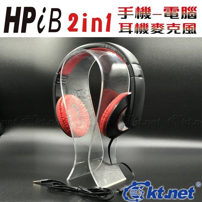 【需訂購】HPiB手機全罩式耳機麥克風4極插 空心磁喇叭製作 音質音量聲道分飽滿分明 扁線設計.防拉堵頭設計納方便不纏線