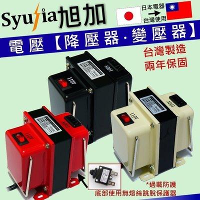 日本原裝 【Dyson 吸塵器】日本電器 專用 SYUJIA旭加 降壓器 110V轉100V 1500W 免運