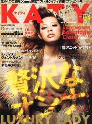 日本雜誌 KATY 2011 Vol.3 鈴木惠美 鈴木えみ