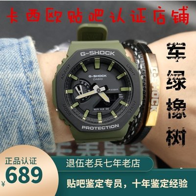 Louis手錶代購現貨軍綠色GA-2100軍工風格手錶G-SHOCK卡西歐農軍橡樹GA-2110SU-3A