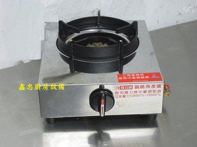 鑫忠廚房設備-餐飲設備:桌上型爐具系列-全新單口鍋燒快速爐-賣場有-快速爐-工作台-冰箱-西餐爐