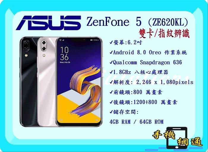 中壢『手機網通』ASUS ZENFONE 5 ZE620KL 攜碼 台哥大 588 吃到飽 手機1200元