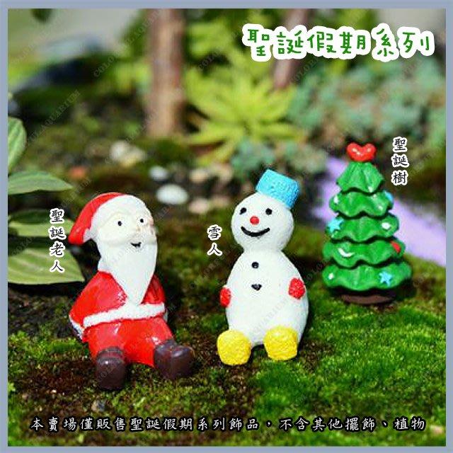 台北►►多彩水族◄◄嚴選《聖誕假期 雪人 / 聖誕樹 / 聖誕老人》水族 魚缸 造景及桌上擺飾 多肉 微景觀