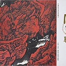 99【國畫 畫冊】中國當代最具實力美術名家薈萃:周尊聖 平裝