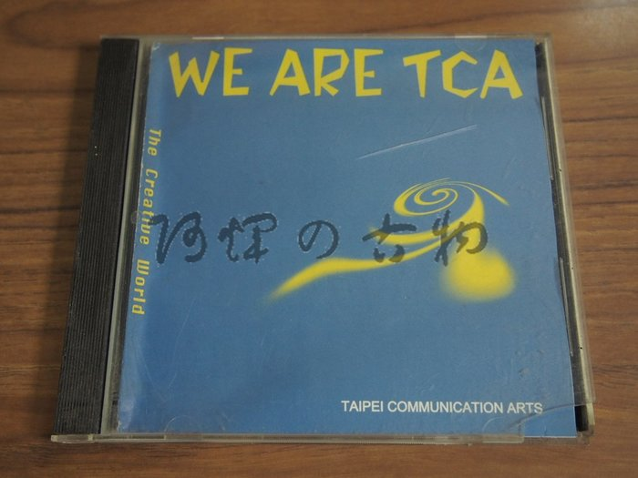 【阿輝の古物】CD_We Are TCA- The Creative World 1996_無歌詞