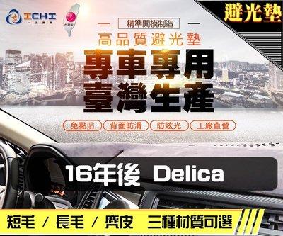【短毛】16年後 Delica 得利卡 避光墊 / 台灣製 delica避光墊 delica 避光墊 短毛 儀表墊