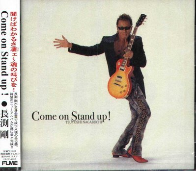 K - Tsuyoshi Nagabuchi 長渕剛 - Come on Stand up - 日版 - NEW