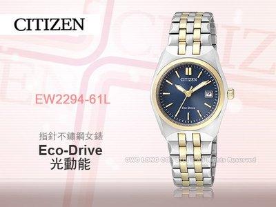 CITIZEN 星辰 手錶專賣店 EW2294-61L 光動能 女錶 不鏽鋼錶帶錶殼 礦石鏡面  防水100米