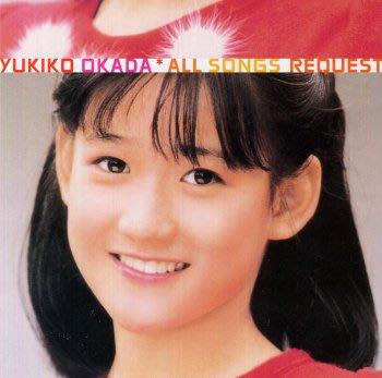 日版全新品 -  岡田有希子 Yukiko Okada--- All Songs Request  ( 已絕版 )