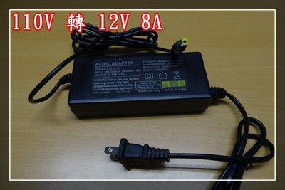 【炬霸科技】AC 110V 220V 轉 DC 12V 8A。變壓器 轉換器 降壓器 電源 供應器 直流