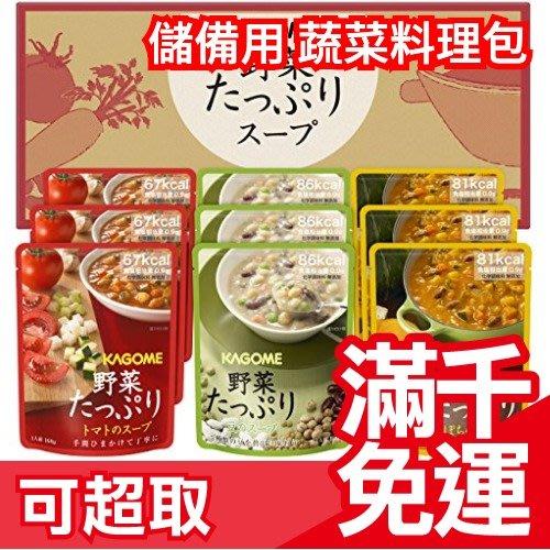 【9入組】免運 日本 亞馬遜熱銷 可果美 防災口糧 儲備用 蔬菜料理包 SO-30 可存放4年 ❤JP Plus+